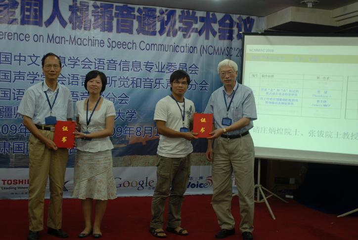 Jiayuan_NCMMSC2009
