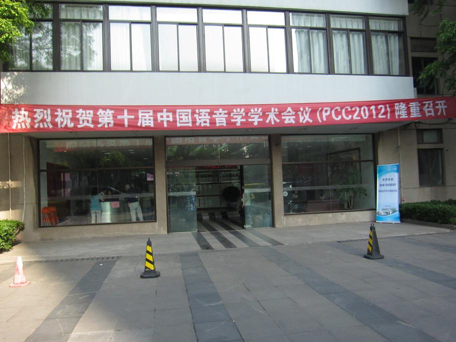 PCC2012